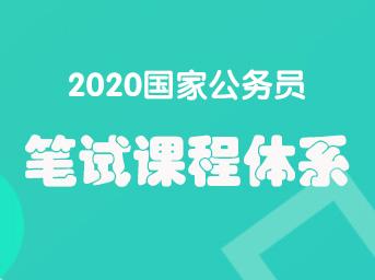 2020年国考笔试课程体系